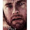 無人島に漂流した男!!映画「キャスト・アウェイ」