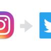 Instagramで投稿した写真をそのままTwitterにも画像でUPする方法