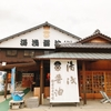 和歌山県【観光】醤油の街、湯浅へ!湯浅醤油で無料で工場見学!試食も沢山できます!絶品の醤油ソフトクリームを頂きました!