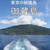 イルカが住む・御蔵島①欠航率が高く東海汽船は接岸できるのか?!