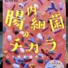 食物繊維を摂るべき理由とは?~NHKラジオ〈腸内細菌のチカラ〉より~