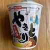 【 サンヨー食品x HOTEi やきとり 】あの缶詰の焼き鳥がカップ麺になって登場!