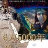 全人類の生存賭けたウルトレイア 6万5000年前