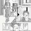 【ビーストハンター(3)】20歳の誕生日の秘密!!