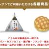 【7Pay】セブン&アイホールディングス 「7iD」のパスワード再設定で187円以下の賞品が無料になるクーポンを配布