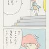 チャー子 第47話「チャー子と階段」