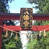 神人(かみんちゅ)が紡ぐ、日韓神仏ご縁巡り参拝ツアー 《第2回》誉田八幡宮、橿原神宮