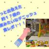 ファミリーマートの17倍!「パイの実」が130円(税別)だと∑(・ω・ノ)ノ