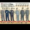 オウム真理教を操っていた朝鮮カルト宗教