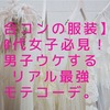 【合コンの服装】20代女子必見!男子ウケするリアル最強モテコーデ。
