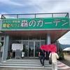 福島県・飯坂温泉の『森のガーデン』へ行って来た。