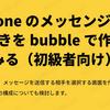 iPhone のメッセンジャーもどきを Bubble で作ってみる(初級者向け)2:メッセージを送信する相手を選択する画面を作成する