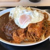 食レポ B級グルメ かつや(全力飯 福岡県北九州市小倉南区)