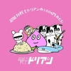 個人的音楽アルバムランキング2018[10位~6位]