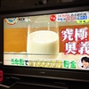 ZIPで放送した牛乳を薄める節約方法ってあり?なし?!!牛乳を薄めない節約方法もあります!