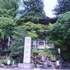 福井県永平寺の宿坊で修行体験レポ〜2日目