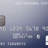 JCB CARD Wを発行して7,500円分ポイントをもらう方法を解説します。39歳以下のあなたなら年会費無料でOkiDokiポイントが貯まりお得なカード【2020年1月最新】