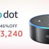 echo dot あれだけ欲しかったものが、SALEしてるじゃん。売れてないのかなー。