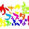 9/28(金)は岩手の大船渡(おおふなと)に集まりましょう!~日本中から好きを仕事にしている人が集まるイベント出展のお知らせ~