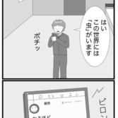 四コマ漫画「面樽(めんたる)くん」016話「願望」