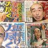 志村けんさんの訃報を伝えるスポーツ紙を買ってみた。(2)スポニチ・ニッカン・報知・東スポ編