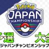 【ポケモン剣盾】日本一決定戦(PJCS2021)の予選が開催!