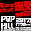 【セトリ】氣志團|2017/05/07|POP HILL 2017 in 金沢@石川県産業展示館 4号館