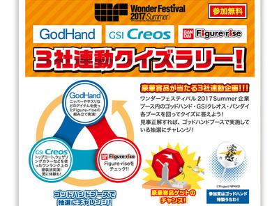 【今週末】夏だ!フィギュアだ!ワンダーフェスティバル!