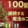 【100記事記念!】ブログを継続する「魔法のコツ」は?