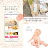 【メディア掲載情報】Webマガジン「ベビーカレンダー」