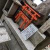 伏見稲荷大社 下山~荒木神社~東丸神社