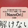 並大抵の折り紙力では太刀打ちできない鬼難しい折り紙謎『NazoOri』の感想