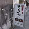 せもりな / 札幌市中央区南3条西4丁目 ビッグシルバービル2F