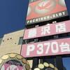 6号機ノーマル S Lucky海物語を初打ちしてみましたinトワーズ藤沢店