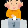 【東京都議選】子どもが出来ると選挙候補者の公約の子育て支援が気になる【育児】