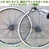 いますぐ欲しい自転車アイテムBest5【随時更新】