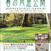 24日(土)から江川邸新緑の内庭公開予定