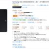 手順付き! SAMSUNG SSD換装(860EVO)をやってみた!!