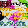 【懸賞当選】『新アクアレーベル、誕生。うるおいっぱなしキャンペーン』ハリつやレビュー!