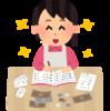 我家の家計管理と通帳の使い分けについて