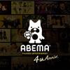 おうち時間におすすめ!多彩な番組を楽しめるAbema TV!