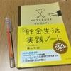 【貯金生活実践ノート】3ヶ月目締め日
