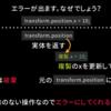 【Unity】なぜtransform.position.xでx座標を代入できないのか