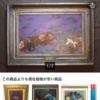 ヤフオク 熊谷登久平の1935年白日会出展の『ざくろ』か