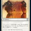 【MTGアリーナ】時代を築いた過去のカード達