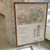 「御所の花  安野光雅展」 南砺市立福光美術館
