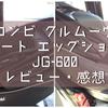 コンビ クルムーヴ スマート エッグショック JG-600レビュー・感想 | チャイルドシートの選び方・購入の注意点