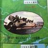某教科書出版社。真珠湾で撃沈したアメリカの戦艦と称して天城の写真を載せる