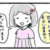 うちの息子がこんなにモテるワケがない(9)誕生会編