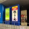 東京民がはじめて「牧のうどん」を食した感想
